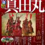 旅行ガイドブックの欲しいところだけ購入できる電子書籍サービス【たびのたね】で、『るるぶ真田丸』を購入してみました。【人生初の電子書籍】