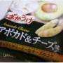 【食】『ばかうけ・アボカド&チーズ味』・実食