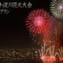 思い出に残る『なにわ淀川花火大会』にしたいカップルに、超おすすめの高級ホテル宿泊プラン・ベスト3