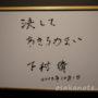 九十九島水族館の下村脩教授の直筆メッセージを沢山の人に見ていただきたい・・・