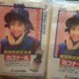 早くも2月★断捨離で松田聖子さんのティッシュが出てきました。【仁義なき実家の片付け・2】