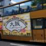 『逢坂』を歩いて高低差を検証していたら、今年、大阪初お目見えの観光周遊バス『大阪ワンダーループ』に遭遇