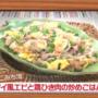 『MOCO'Sキッチン』で取り上げられた、タイの食材『ホムデン』を、入手する2つの方法